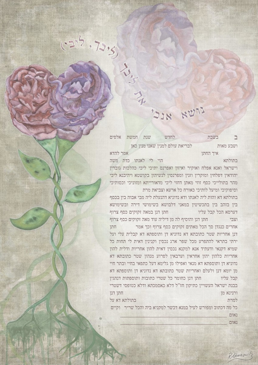 The I Carry Your Heart I Carry It In My Heart Ketubah